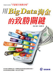 你也可以進入千億電子商務市場:用 Big Data 淘金的致勝關鍵-cover