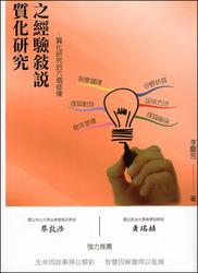 質化研究之經驗敘說-質化研究的六個修煉 ( 推薦:蔡敦浩‧蕭瑞麟 )-cover