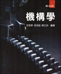 機構學, 3/e-cover