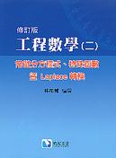 工程數學(二): 常微分方程式、特殊函數暨 Laplace 轉換(修訂版)-cover