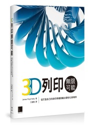 3D 列印無限可能:從打造自己的 3D 印表機到輸出個性化 3D 物件 (3D Printing: Build Your Own 3D Printer and Print Your Own 3D Objects)-cover