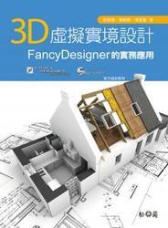 3D 虛擬實境設計:FancyDesigner 的實務應用-cover
