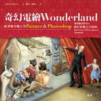 奇幻電繪 Wonderland─跟著繪本職人學 Painter & Photoshop (Digital Painting for the Complete Beginner)-cover