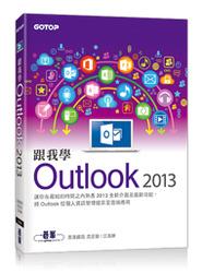 跟我學 Outlook 2013─將 Outlook 從個人資訊管理提昇至雲端應用-cover