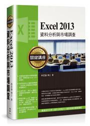 Excel 2013 資料分析與市場調查-cover