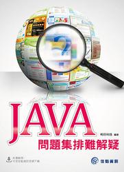 Java 問題集排難解疑 (JAVA 學習之路-專家實戰解題 300 Q&A)-cover