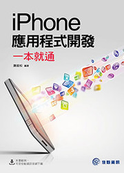 iPhone 應用程式開發一本就通 (攔截程式碼:說出需求,幫你植入 iPhone Xcode)-cover