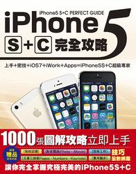 iPhone5 S+C 完全攻略