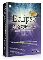Eclipse 完全攻略-從基礎 Java 到 PDE 外掛開發, 2/e (Eclipse 4.2)-cover