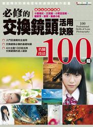 名師技法 100 招:必修的交換鏡頭活用訣竅-cover
