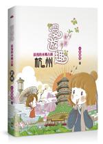 漫遊趣─浪漫的水鄉古鎮杭州-cover