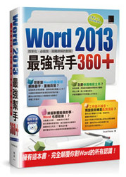 Word 2013 最強幫手 360+-cover