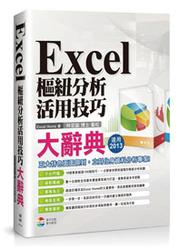 Excel 樞紐分析活用技巧大辭典-cover