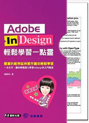 Adobe InDesign 輕鬆學習一點靈-cover