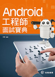 Android 工程師面試寶典 (全球百大企業 Android 工程師面試問題精選集)-cover
