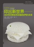 印出新世界-3D 列印將如何改變我們的未來(Fabricated: The New World of 3D Printing)-cover