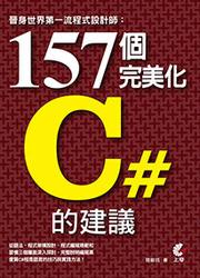 晉身世界第一流程式設計師:157 個完美化 C# 的建議