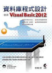 資料庫程式設計使用─Visual Basic 2012-cover