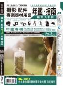 2012-2013 攝影配件專業器材用品年鑑指南:職業人手冊
