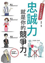 給子女的職場書:忠誠力就是你的競爭力!-cover