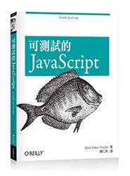 可測試的 JavaScript (Testabe Javascript)-cover