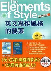 寫好英文有一套:英文寫作風格的要素+決勝英語搭配力超值套書-cover
