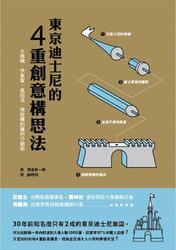 東京迪士尼的四重創意構思法:大商機、快集客、高回流、強吸睛的獲利行銷術-cover