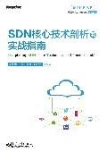 SDN 核心技術剖析和實戰指南-cover