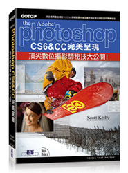 Photoshop CS6 & CC 完美呈現─頂尖數位攝影師秘技大公開!(The Adobe Photoshop Book for Digital Photographers)-cover
