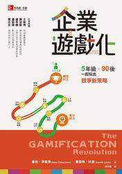 企業遊戲化:5 年級、90 後,一起玩出競爭新策略 (The Gamification Revolution)-cover