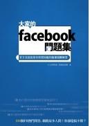 大家的 facebook 問題集-官方沒說但是你很想知道的臉書疑難解答-cover