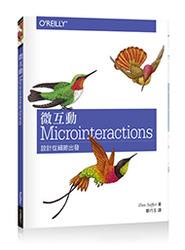 微互動 Microinteractions (Microinteractions: Designing with Details)-cover