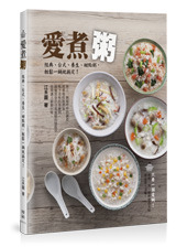 愛煮粥:經典、台式、養生、甜點粥,輕鬆一鍋就搞定!-cover