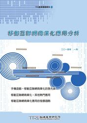 移動互聯網商業化應用分析-cover