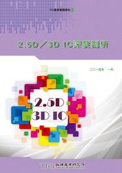 2.5D / 3D IC 深度剖析-cover