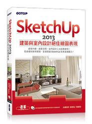 SketchUp 2013 建築與室內設計絕佳繪圖表現 (附265分鐘超值影音教學/範例/常用指令快速鍵查詢表)-cover