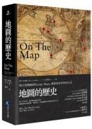 地圖的歷史:從石刻地圖到 Google Maps,重新看待世界的方式 (On the Map: Why the World Looks the Way It Does)-cover