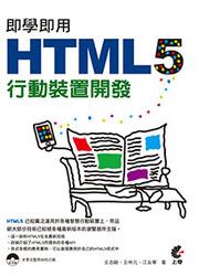 即學即用 HTML5 行動裝置開發, 2/e-cover