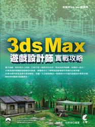 3ds Max 遊戲設計師實戰攻略, 3/e-cover