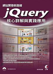 網站開發新路線─jQuery 核心詳解與實踐應用, 3/e-cover