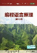 編程語言原理(第10版) (Concepts of Programming Languages, 10/e)-cover