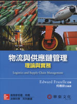 物流與供應鏈管理: 理論與實務 (Frazelle/Logistics and Supply Chain Management, 1/e)-cover