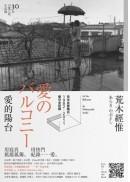 荒木經惟 愛的陽台-cover