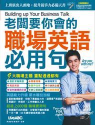 老闆要你會的職場英語必用句(點讀擴編版) )『附DVD互動光碟(具課文朗讀MP3功能)+1別冊』-cover