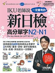 IKU 老師說一定會考的新日檢高分單字N2~N1【書+1片DVD-ROM電腦互動光碟(含朗讀MP3功能)】-cover