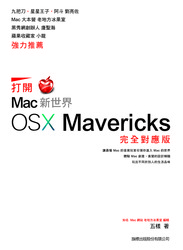 打開 Mac 新世界-OS X Mavericks 完全對應版-cover