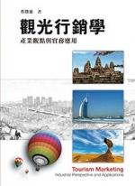 觀光行銷學:產業觀點與實務應用-cover