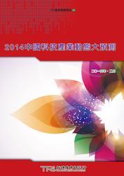 2014 中國科技產業動態大預測-cover