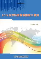 2014 全球科技產業動態大預測-cover