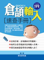 倉頡輸入速查手冊-cover